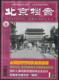 北京档案2006年(缺第9期)11本合售