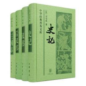 全新正版 前四史 史记后汉书汉书三国志 中华经典普及文库 中华书局