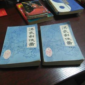 洪武剑侠图〈续集〉上下全二册(上册中间有折页,有胶裂,其它无碍)