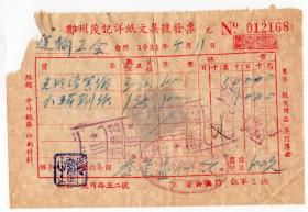 中南区旗球图税票-----1951年郑州市茂记洋纸文具号,购纸发票(贴税票)168