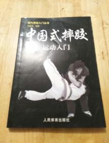 现代搏击入门丛书:中国式摔跤运动入门