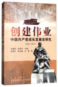 创建伟业 : 中国共产党成长发展史研究 : 2002-2011