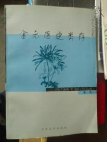 金元医史类存(仅600册,95品,免平邮)