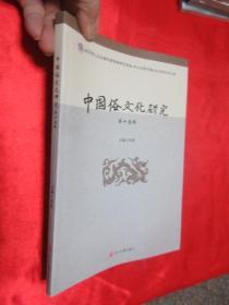 中国俗文化研究  (第十五辑 )      【16开】