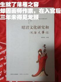昭君文化研究和传播大事记