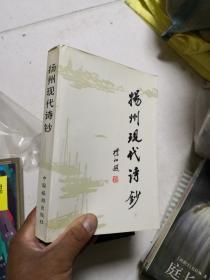 扬州现代诗钞  编者签名本       3D