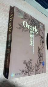 Oracle管理艺术:顾问级DBA的思维锻炼与经验传承