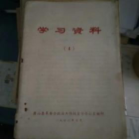 学习资料(4)   1972