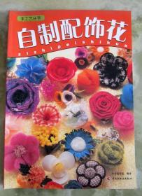 自制配饰花
