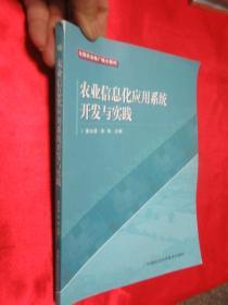 农业信息化应用系统开发与实践     【16开】