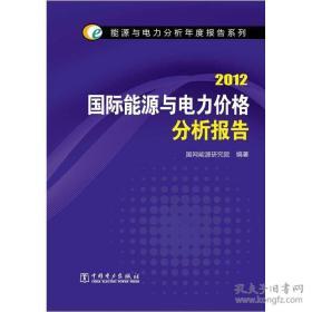 能源与电力分析年度报告系列:2012国际能源与电力价格分析报告