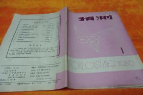 预测(双月刊)1986年第一期