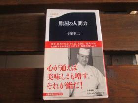 日文原版 鮨屋の人间力 (文春新书) 中泽 圭二