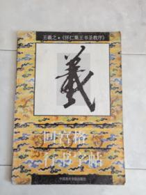 《回宫格行书字帖》1994年第一版。