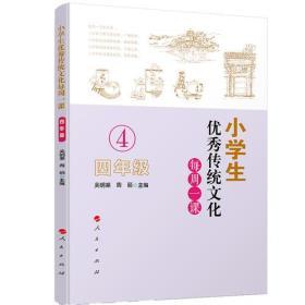 小先生优良传统文明每周一课(四年级)