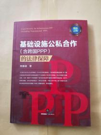基础设施公私合作(含跨国PPP)的法律保障