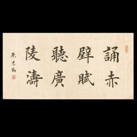 【保真】田英章入室弟子叶克勤:诵赤壁赋,听广陵涛