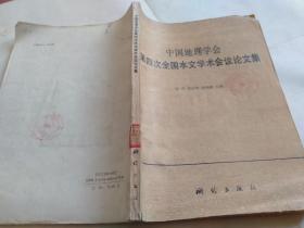 中国地理学会第四次全国水文学术会议论文集