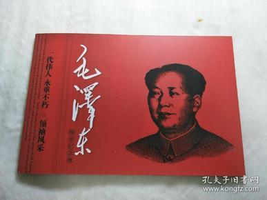 保真邮票,外国邮票,科特迪瓦纪念毛泽东邮票,一套。品相如图