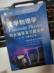 二手 大学物理学同步辅导及习题全解 配 唐亚楠 高等教育出 9787811074000