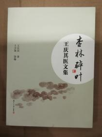 杏林碎叶:王庆其医学集