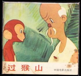 过猴山--中电版精品大开彩色电影连环画