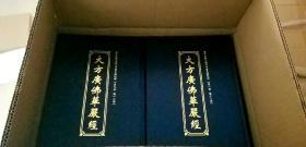 《大方广佛华严经》80卷,大字 精装16开12册  蓝色丝绸版