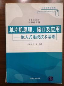 单片机原理、接口及应用:嵌入式系统技术基础——高等学校教材·计算机应用