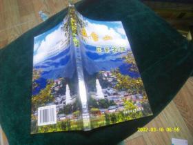 五台山风景名胜 作者 :  杨连锁 出版社 :  中共经济文化出版社