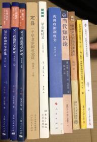 竞争与依存中的区域合作行政——基于长江三角洲都市圈的实证研究(著者签赠本)