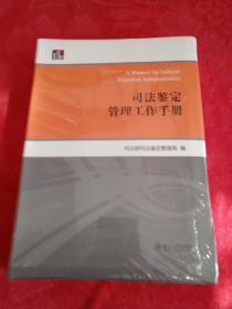 司法鉴定管理工作手册 全新塑封