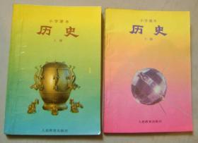 90年代老课本:老版小学历史课本全套2本 【91-92年】