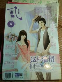 飞言情 2013.05 A