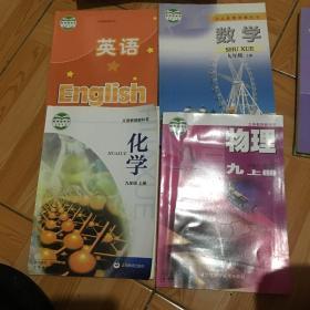 苏教版九年级上册数学英语物理化学
