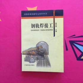 钢轨焊接工(铁路职业技能鉴定问答丛书)