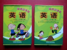 小学英语一年级上册,小学英语二年级上册,共2盒装,小学英语教师资源包,配有光盘,小学英语一年级起点