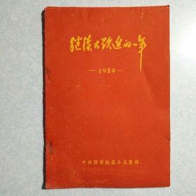 继续大跃进的一年(1959) 孔网唯一