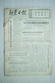 新疆日报1972年6月份合订本