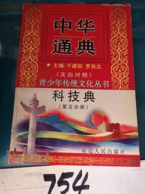 青少年传统文化丛书-中华通典(科技典第五分册)(印量2000