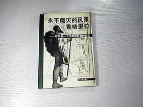永不磨灭的风景 (作者郭素芹签名 )