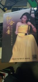 和合之音 唐玲师生二胡专场音乐会【DVD光盘】