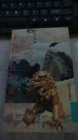 中国最佳旅游胜地