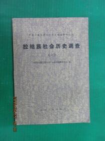 拉祜族社会历史调查 1
