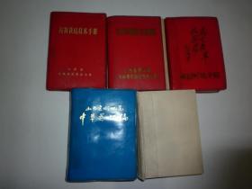 1969年---1973年运城县、稷山县、运城地区:《新医疗法》《实用单验方选编》《山西运城地区中草药汇编》(两种)《药物栽培技术手册》【合售、参阅详细描述】