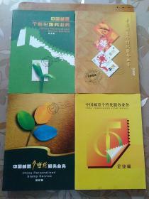 中国邮票个性化服务业务(4册合售):纪念篇、风光篇、院校篇、企业篇