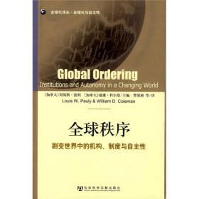 全球秩序:剧变世界中的机构、制度与自主性
