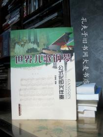 《世界儿歌钢琴公式化即兴伴奏》一版十七印