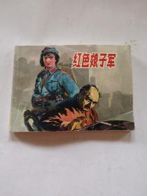 红色娘子军,北京小学生连环画