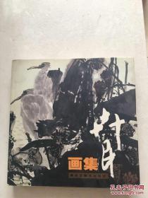 高卉民画集(签名本)