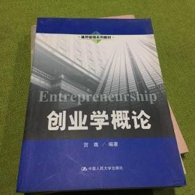 通用管理系列教材:创业学概论